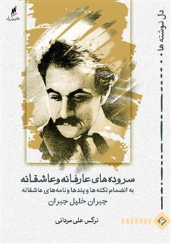 دانلود کتاب سروده های عارفانه و عاشقانه جبران خلیل جبران