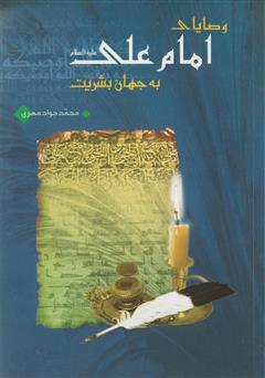 دانلود کتاب وصایای امام علی علیه السلام به جهان بشریت