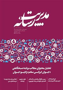 دانلود ماهنامه مدیریت رسانه - شماره 51