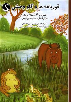 دانلود کتاب قورباغهها و گاو وحشی