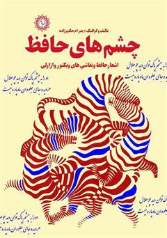 دانلود کتاب چشمهای حافظ: اشعار حافظ و نقاشیهای ویکتور وازارلی