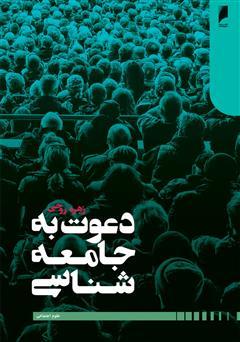 دانلود کتاب دعوت به جامعه شناسی