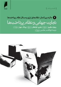 کتاب تجارت جهانی و نظام پرداخت ها - جلد 2