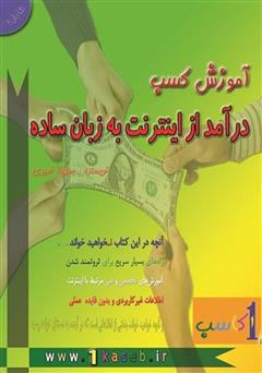 کتاب آموزش کسب درآمد از اینترنت به زبان ساده