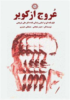 دانلود کتاب عروج از کویر: فیلمنامهای بر اساس زندگینامه دکتر علی شریعتی