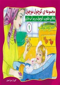 کتاب مجموعه کوچول موچول 1 (شالاپ شلوپ، کوچول بریم آب بازی)