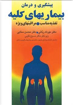 کتاب پیشگیری و درمان بیماری های کلیه: تغذیه مناسب - مراقبت های ویژه