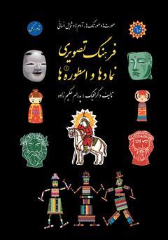فرهنگ تصویری نمادها و اسطورهها - جلد اول