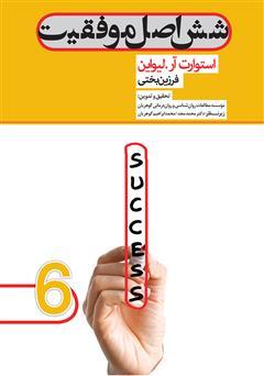 دانلود کتاب شش اصل موفقیت