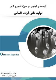 دانلود کتاب ایدههای تجاری در حوزه فناوری نانو، تولید نانو ذرات الماس