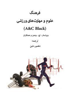 کتاب فرهنگ علوم و مهارتهای ورزشی