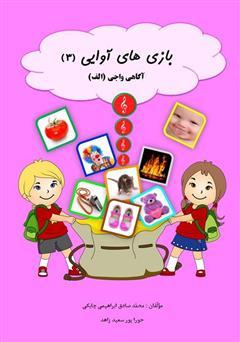 دانلود کتاب بازیهای آوایی (3) آگاهی واجی (الف)