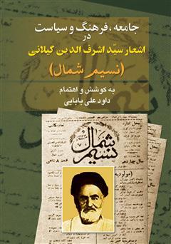 دانلود کتاب جامعه، فرهنگ و سیاست در اشعار سید اشرف الدین گیلانى (نسیم شمال)