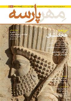 دانلود نشریه مهرپارسه - شماره 9