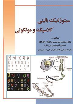 دانلود کتاب سیتوژنتیک بالینی، کلاسیک و مولکولی