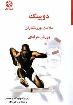 کتاب دوپینگ - سلامت ورزشکاران
