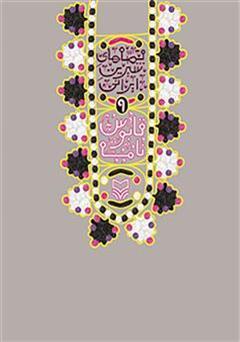 کتاب قابوس نامه: قصه های شیرین ایرانی