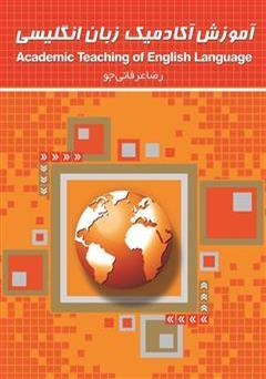 کتاب آموزش آکادمیک زبان انگلیسی