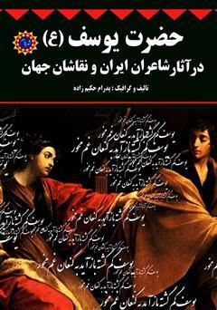 دانلود کتاب حضرت یوسف (ع) در آثار شاعران ایران و نقاشان جهان