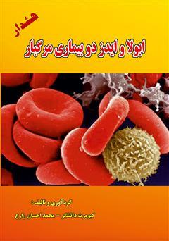 کتاب ابولا و ایدز دو بیماری مرگبار