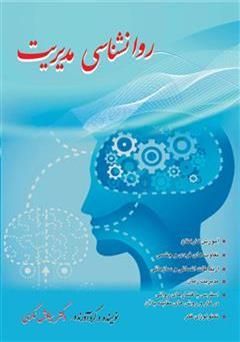 دانلود کتاب روانشناسی مدیریت
