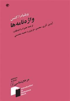 دانلود کتاب واژهنامهها - جلد سوم