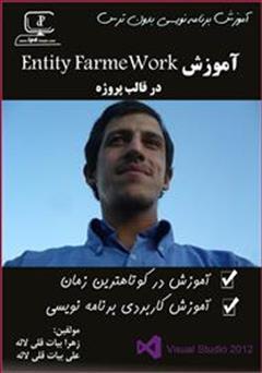 دانلود کتاب آموزش Entity FrameWork در قالب پروژه