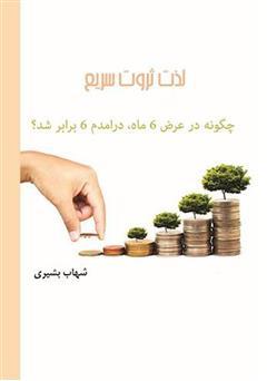 کتاب لذت ثروت سریع