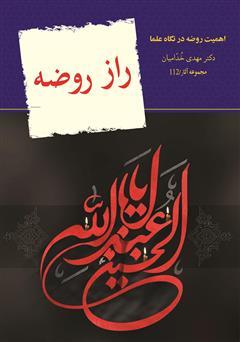 دانلود کتاب راز روضه: اهمیت روضه امام حسین علیه السلام