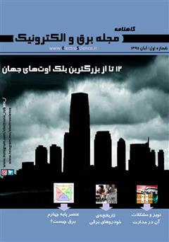 گاهنامه برق و الکترونیک - آبان 95