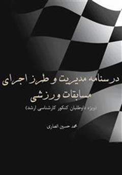 دانلود کتاب درسنامه مدیریت و طرز اجرای مسابقات ورزشی