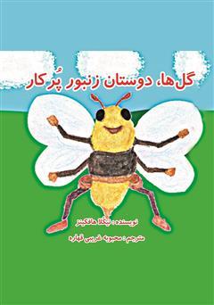 دانلود کتاب گل ها، دوستان زنبور پر کار