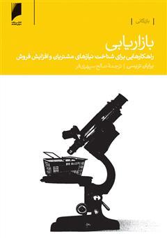 کتاب بازاریابی: راهکارهایی برای شناخت نیازهای مشتریان و افزایش فروش