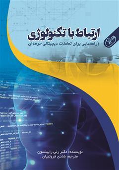 دانلود کتاب ارتباط با تکنولوژی: راهنمایی برای تعاملات دیجیتالی حرفهای