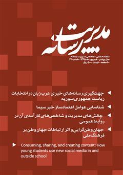 دانلود ماهنامه مدیریت رسانه - شماره 22