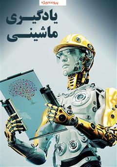 کتاب یادگیری ماشینی (پرونده ویژه)