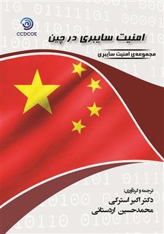 دانلود کتاب امنیت سایبری در چین (نگرشها، استراتژیها، سازمانها)