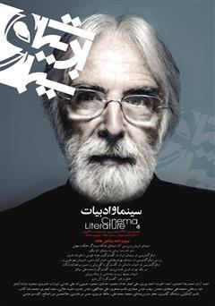 دانلود مجله سینما و ادبیات - شماره 30