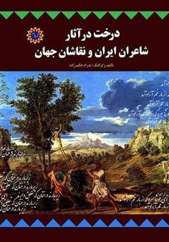 دانلود کتاب درخت در آثار شاعران ایران و نقاشان جهان