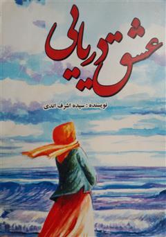دانلود کتاب عشق دریایی