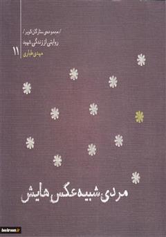 کتاب ستارگان کویر 11 - مردی شبیه عکس هایش: خاطرات شهید مهدی طباری