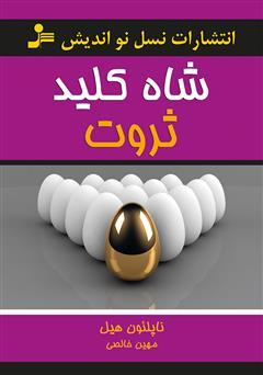 کتاب شاه کلید ثروت