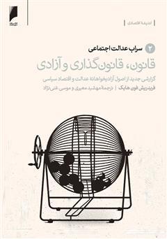 کتاب قانون، قانون گذاری و آزادی - جلد 2: سراب عدالت اجتماعی