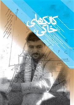 کتاب کالک های خاکی: خاطرات شفاهی سرلشکر پاسدار محمدعلی جعفری