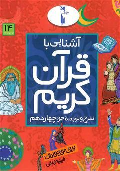 کتاب شرح و ترجمه جزء چهاردهم - آشنایی با قرآن کریم برای نوجوانان