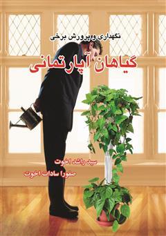 کتاب نگهداری و پرورش برخی گیاهان آپارتمانی