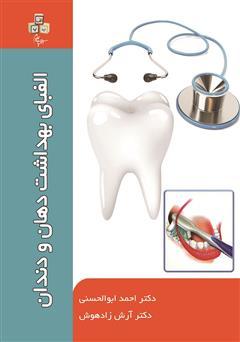 دانلود کتاب الفبای بهداشت دهان و دندان