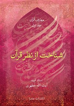 دانلود کتاب شناخت از نظر قرآن