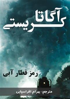 کتاب رمان رمز قطار آبی