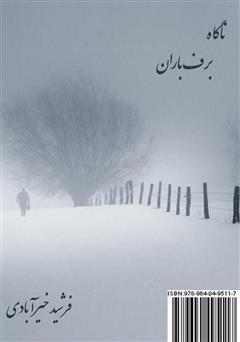 کتاب ناگاه برف باران